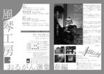 chirashi-URA02.jpg